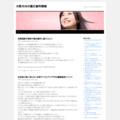 矯正歯科の大阪・シーズデンタルクリニック