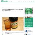 この夏、コスパも効果も最強のエナジードリンクは「養命酒ソーダ」で決まり(かも) | ライフハッカー[日本版]