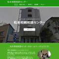 松本相続相談センター 【 長野県松本市深志 】
