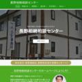 長野相続相談センター 【 長野市の税理士事務所 】