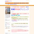 甲状腺専門医の長崎甲状腺クリニック(大阪)