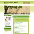 富士市のエクステリア 庭悳みやび