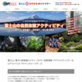 富士山 青木ヶ原樹海 ガイド ツアー アウトバック