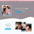 音楽教室、ピアノ教室のピアノレッスン.com|岡山