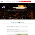 大阪のイベント企画会社リアライズ