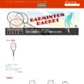 軟式 テニス ラケット