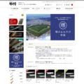 堺和包丁・洋包丁・各種調理器具通販|堺刀司オンライントップページ