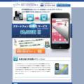 スマートフォン用最適化サービス