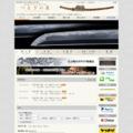 つるぎの屋-日本刀販売専門店