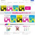 「WebMoneyギフトカード」-WebMoneyがさらに買いやすくなりました!:電子マネーWebMoney(ウェブマネー)