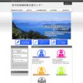 香川県地域医療支援センター