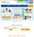 七田式教育 公式サイト | やさしい心を育て子どもの無限の可能性を引き出すしちだ・教育研究所