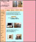 手作りカントリー家具 Beans