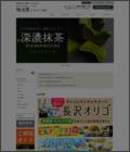 おやいず製茶・雅正庵オンラインショップ