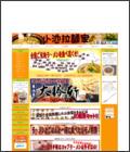 全国ご当地ラーメンの通販 小池拉麺家
