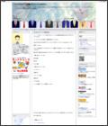 ファッションワーカー店長Blog