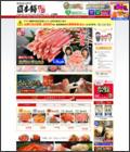 北海道の特産品ショップ おとどけ北海道