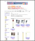 測量機器・電気絶縁測定器 ワールド機器