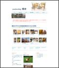 北海道産無垢材家具のwoodworking楓舎