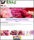 バラの花束の激安通販花なんぶ