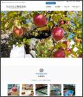 片山りんご株式会社