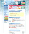 天然水宅配の日本水資源工業