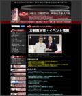 日本刀・刀剣の販売。株式会社明倫産業