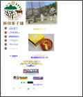 蒜山の菓子屋 新田菓子舗
