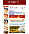 餃子専門店イチロー