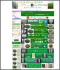 静岡茶web通信販売 宗野正次商店