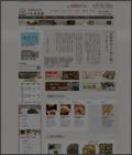 創業明治年間 お茶の川本屋 公式サイト