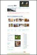 注文家具は「北海道産無垢材家具」の楓舎へ!