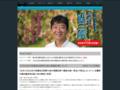 増田望三郎氏のWebサイト
