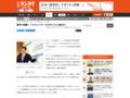 日刊ゲンダイ|業界大再編へ 「ファミマ」「サークルKサンクス」統合も?