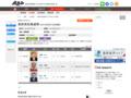 長野県知事選挙(2014年8月10日投票)候補者一覧|政治・選挙プラットフォーム【政治山】