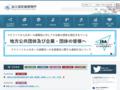 http://www.immi-moj.go.jp/