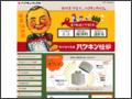 http://www.hakukin.co.jp/