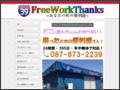 FreeWorkThanks