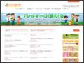NPO法人 アレルギ-支援ネットワーク 小児のアレルギー全般です。尾辻先生も関係した所です。