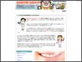 歯周病予防・治療ガイド 歯周病の予防対策法と治療法の説明。