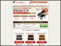 ピアノ買取センター