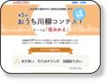 http://www.nomu.com/senryu/