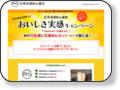 https://www.reitoumen.gr.jp/campaign2017/