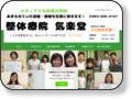 からだ良くなる整体院 気楽堂 土日営業もしている松山市の無痛整体院です。院長の八幡先生は、勉強会にも積極的に参加されている勉強熱心な先生です。