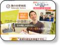 品川区【妊活・不妊治療・体外受精】サポート『旗の台整体院』 品川区・旗の台整体院の妊活・不妊治療・体外受精】専門ページです。日本妊活協会の飯田先生がサポートいたします。
