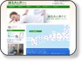 鍼灸あん摩ナビ  鍼灸院・整体院・接骨院を無料で探すことができます。