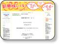 http://sinko.blog.jp/