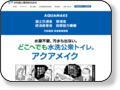 http://www.ecoeiwa.co.jp/