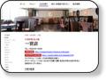 浜木綿 昔からの中華料理、大小宴会も、個室もあります。 :愛知県一宮市大字浅野字西大土84番地 :0586-81-5599