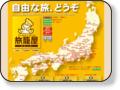 http://www.hatagoya.co.jp/